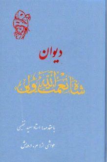 دانلود کتاب دیوان شاه نعمت الله ولی با مقدمه سعید نفیسی