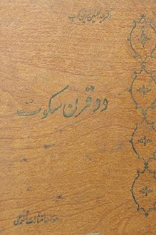 دانلود کتاب دو قرن سکوت نوشته عبدالحسین زرینکوب