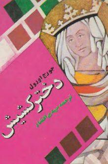 دانلود کتاب دختر کشیش نوشته جورج اورول انتشار ۱۳۶۹
