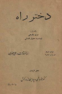 دانلود کتاب دختر راه نوشته مریم ساوجی انتشارات علی جعفری