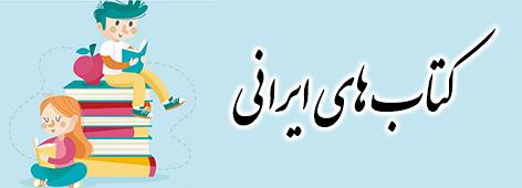 کتاب های ایرانی