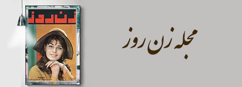 مجله زن روز