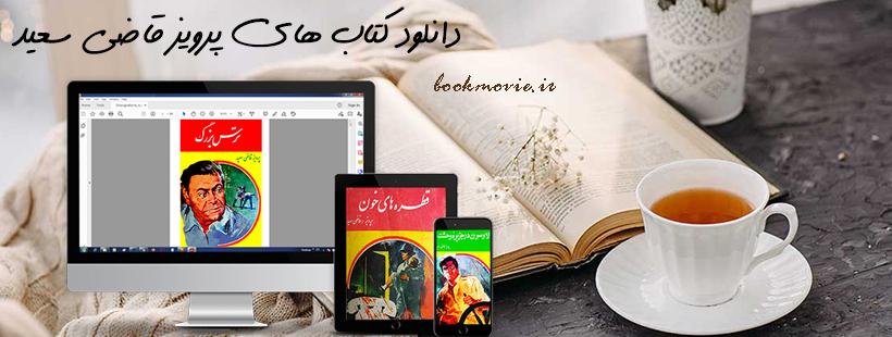کتاب های پرویز قاضی سعید