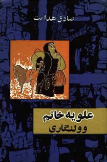 alavye khanom