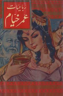 دانلود کتاب اشعار رباعیات عمر خیام انتشار ۱۳۵۴