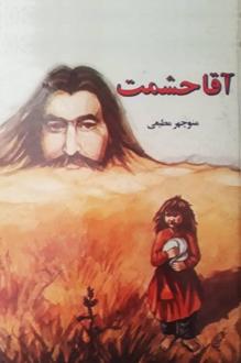 aghaheshmat_sait