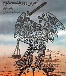 دانلود کتاب آخرین روز یک محکوم و کلود ولگرد نوشته ویکتور هوگو ۱۳۶۹
