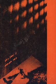 دانلود فیلمنامه فیلم نور زمستانی نوشته اینگمار برگمان