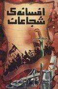 دانلود کتاب افسانه شجاعان نوشته احمد احرار چاپ اول ۱۳۶۴