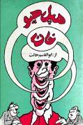 دانلود کتاب هپل هپو خان نوشته ابوالقاسم حالت چاپ اول ۱۳۷۱