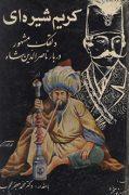 دانلود کتاب کریم شیره ای نوشته حسین نوربخش چاپ دوم ۱۳۴۷