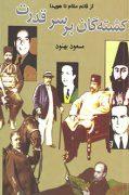 دانلود کتاب کشته گان بر سر قدرت نوشته مسعود بهنود چاپ چهارم ۱۳۸۵