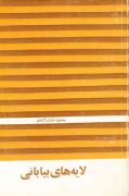 دانلود کتاب لایه های بیابانی نوشته محمود دولت آبادی چاپ چهارم ۱۳۵۷