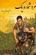 دانلود کتاب مرد شماره یک نوشته امیر مجاهد و محمد دلجو