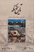 دانلود کتاب تاریخ مکه تالیف احمد سباعی انتشار ۱۳۹۱